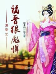 《清穿之福晋狠彪悍》主角关胜楠黑云完本在线阅读小说