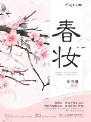 《春妆》主角张婕妤红柳小说精彩阅读