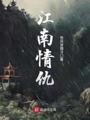 《江南情仇》主角诸葛竹叶青完结版精彩章节