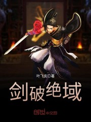【剑破绝域小说在线试读】主角叶青紫薇