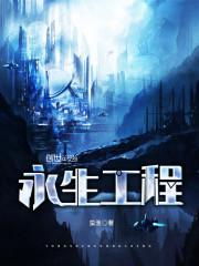 《永生工程》主角陈建国刘文强完本最新章节小说