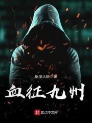 《血征九州》主角王伯郭钊精彩章节最新章节
