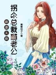 《萌妻天降:拐个总裁当老公》主角墨轩免费试读小说