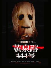 黄泉路444号