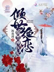 穆熤城小说
