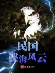 《谍海王者》主角李云生李洪文无弹窗章节列表
