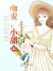 空煜锦小说