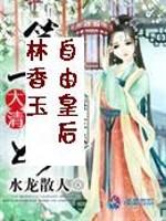 大清自由皇后林香玉