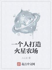 《一个人打造火星农场》主角田小明田野大结局完整版完结版