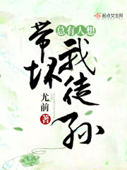 武道神尊 小说