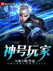 《神号玩家》(主角徐彻小彻)在线试读大结局全文阅读