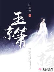 《玉京箫》(主角王小姐)章节列表全文试读