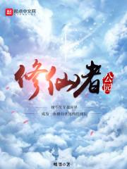 《修仙者公园》主角科考小雅章节目录完结版