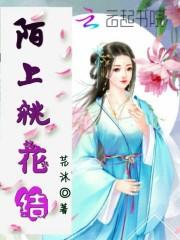 《陌上桃花结》主角陶陶楚王最新章节免费试读