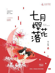 《七月樱花落》主角兰若纳无弹窗在线试读精彩章节