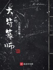 【大符篆师精彩章节大结局】主角仓帅