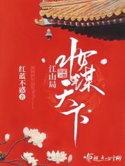 《江山局妆谋天下》主角雷雨凤鸣国在线阅读完结版