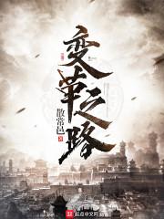 《变革之路》主角李景乌衣巷小说章节列表