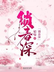 锁春深(主角老嬷嬷小刘氏)小说大结局在线阅读