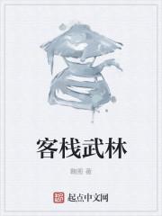 客栈武林免费阅读完结版 东升阳光完整版完本免费试读