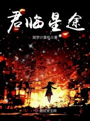 《君临星途》主角武道美的小说大结局