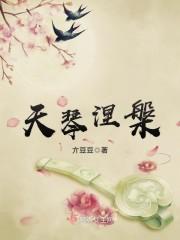 天琴涅槃大结局章节列表 黄泽仲赵天琴大结局完结版