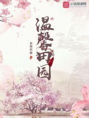 温馨田园主角陈余氏吴章节列表完本