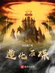 【造化石碟在线阅读全文阅读】主角叶明凤花