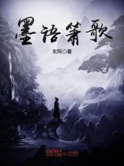 【墨语箫歌全文试读完本】主角寒霄王爷