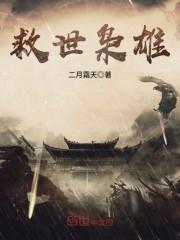 《救世枭雄》主角赵田郎赵婵小说完结版完本