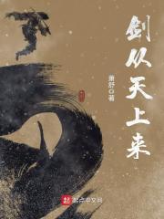 《剑从天上来》主角宋云歌冯晋章节目录精彩章节小说