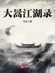 大暠江湖录