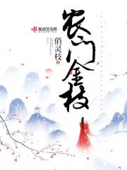 《农门金枝》主角萧琼枝周大智无弹窗在线试读