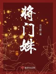 将门姝精彩试读完结版 沈府苏浅精彩章节小说