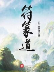 《符篆道》主角马驰牛二胖章节目录章节列表