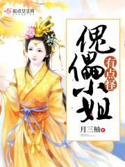 《傀儡小姐有点怪》主角林千悦老婆子免费试读全文试读
