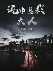 天尊系列小说
