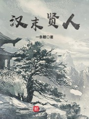 《汉末贤人》(主角陈容陈)全文试读完整版