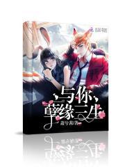 《与你孽缘三生》主角李茗阳思洁精彩阅读完结版