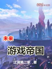 未来游戏帝国