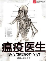 《瘟疫医生》主角顾俊吴东完本章节列表