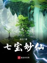 【七宝妙仙章节目录无弹窗】主角梁辰妙树
