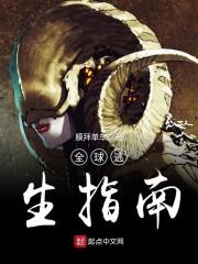 《全球逃生指南》主角陈余老汉章节列表免费阅读在线阅读