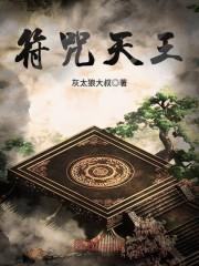 【符咒天王在线阅读章节目录】主角杜飞龙首山