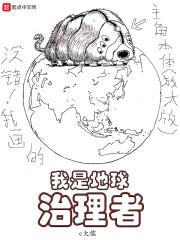 我是地球治理者