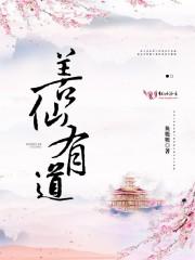 《善仙有道》主角文昌帝君无弹窗章节目录