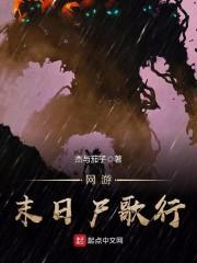 《网游末日尸歌行》主角王邪安静最新章节完本