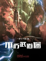 《不朽武道途》主角许飞张志最新章节小说