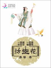 《彷生花》主角袁淮玉佩章节目录完整版