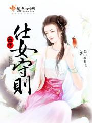 《古代仕女守则》主角王氏周免费阅读完本无弹窗